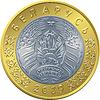 Avers neuen Belarusian Geld zwei Rubel-Münze