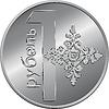 Rückwärts neue Belarusian Geld Silbermünze einen Rubel