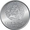 Avers neue Belarusian Geldmünzen