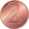 Rückwärts neue Belarusian Geldmünze zwei Kopeken