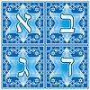 hebräischen Buchstaben Teil 1