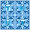 hebräischen Buchstaben Teil 2
