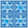 hebräischen Buchstaben Teil 3