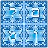 hebräischen Buchstaben Teil 4