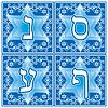 hebräischen Buchstaben Teil 5