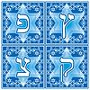 hebräischen Buchstaben Teil 6