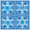 hebräischen Buchstaben Teil 7