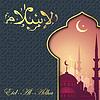 Vektor Cliparts: Eid al Adha