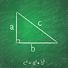 Векторный клипарт: Теорема Пифагора на доске