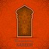 Векторный клипарт: Рамазан Поздравительная открытка