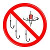 Векторный клипарт: Нет Промысел запрещен Вход