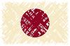 Japanische Grunge-Flag.