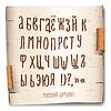 Russische Alphabet, Birkenrinde Hintergrund   Stock Vektrografik