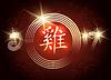 Chinesisches neues Jahr der feurigen Hahn