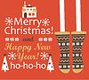 Векторный клипарт: С Рождеством и Новым Годом открытка
