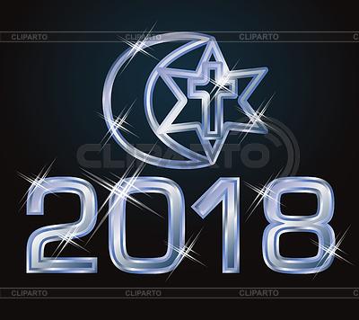 Исламский новый год 2018